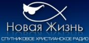 Радио «Новая жизнь»